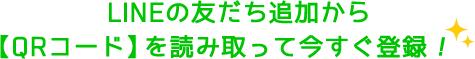 LINEの友だち追加から【QRコード】を読み取って今すぐ登録!