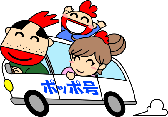 行楽ドライブ