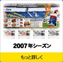 トリニータ2007年シーズン