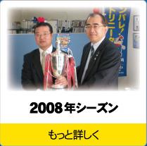 トリニータ2008年シーズン