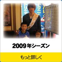 トリニータ2009年シーズン