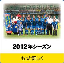トリニータ2012年シーズン