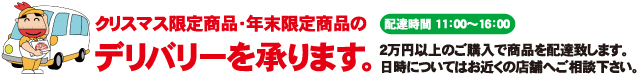 デリバリー承ります。2万円以上のご購入で商品を配達いたします。