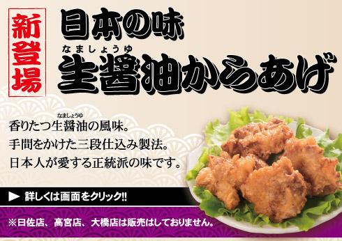 日本の味生醤油からあげ