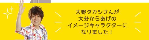 大野タカシさんが大分からあげのイメージキャラクターになりました!