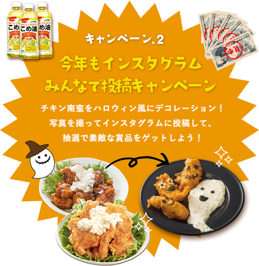 ハロウィン期間限定 チキン南蛮セール ¥290  今年もインスタグラムみんなで投稿キャンペーン