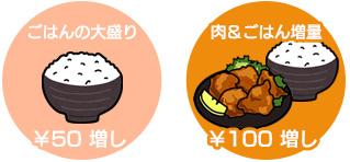 ごはんの大盛り¥50増し 肉&ごはん増量¥100増し