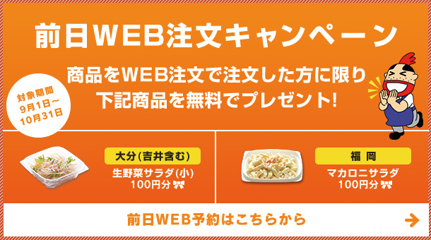 前日WEB注文キャンペーン