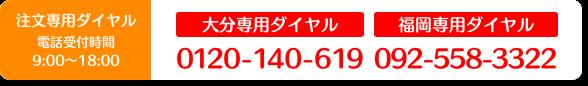 tel:0120140619
