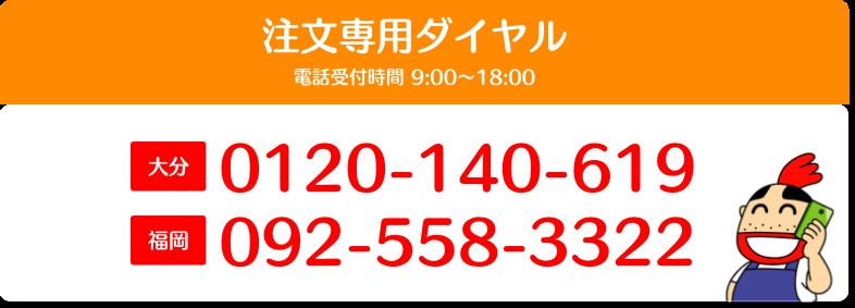 1万円以上のご注文でご指定の場所まで配達いたします!