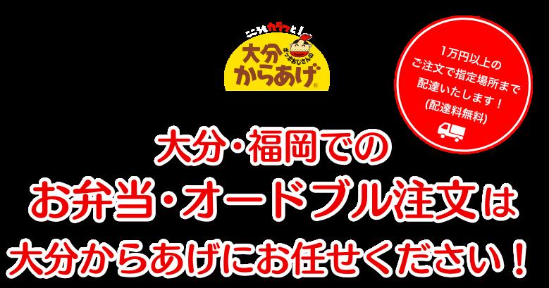 大分・福岡でのお弁当・オードブル注文は大分からあげにお任せください!