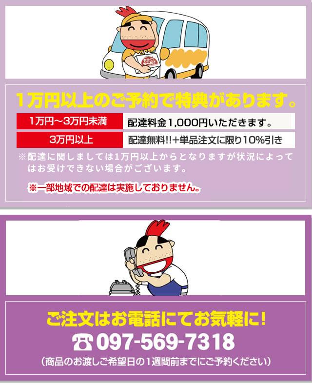 ご注文は電話にてお気軽に!097-569-7318