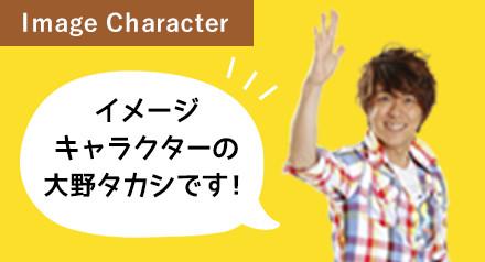 大野タカシさん