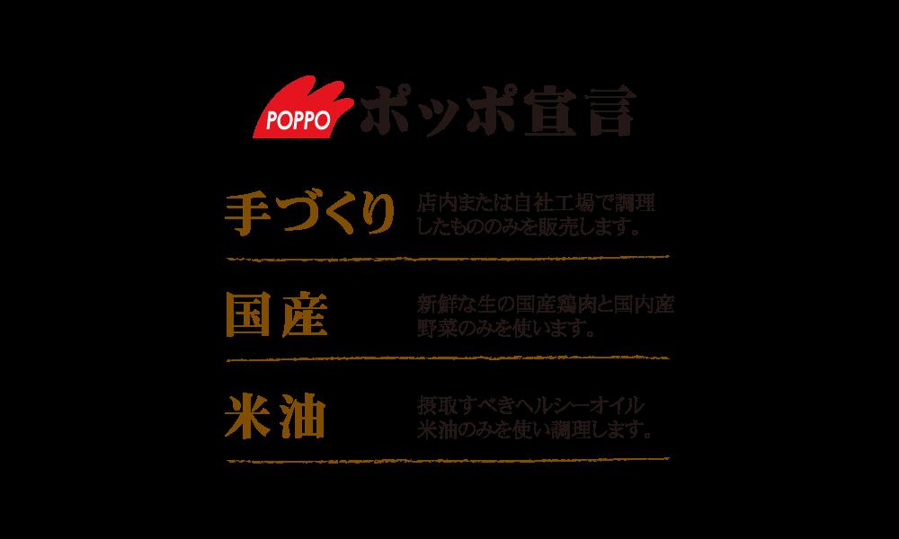 poppo_sengen02